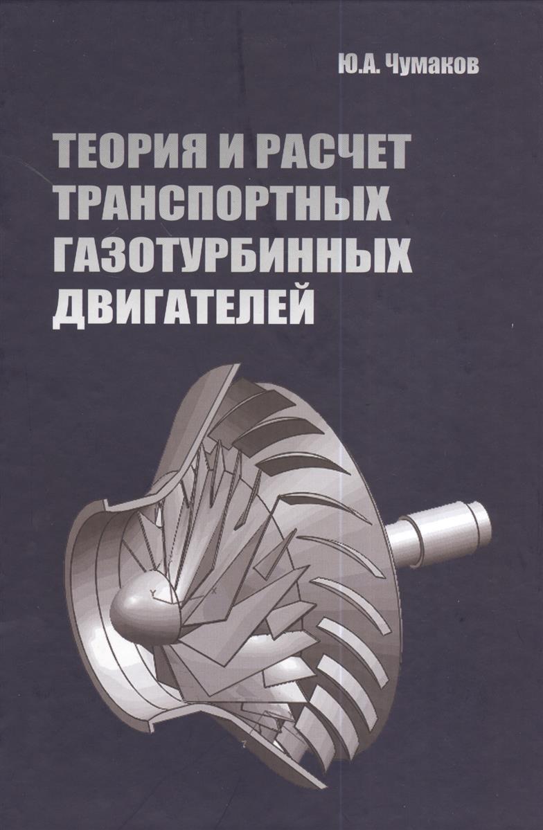 Чумаков Ю. Теория и расчет транспортных газотурбинных двигателей. Учебник
