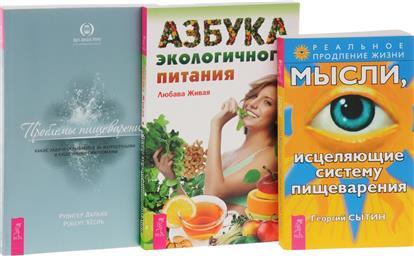 Азбука экопитания + Мысли, исцеляющие систему пищеварения + Проблемы пищеварения (комплект из 3 книг)