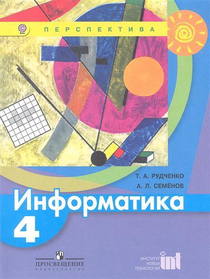 Рудченко Т., Семенов А. Информатика. 4 класс. Учебник для общеобразовательных учреждений информатика 4 класс