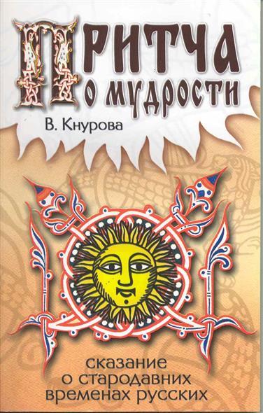 Притчи о мудрости Сказание о стародавних временах русских