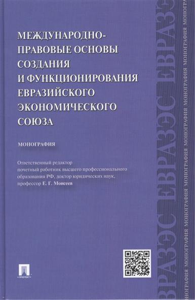 Моисеев Е. (ред.) Международно-правовые основы создания и функционирования Евразийского экономического союза: монография правовые основы профессиональной