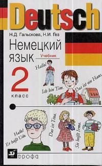 Немецкий язык 2 кл Учебник