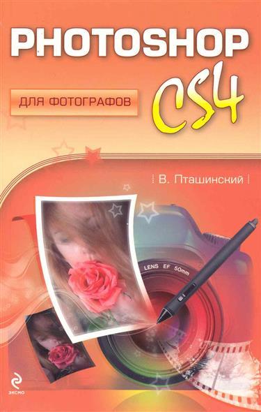 Photoshop CS4 для фотографов