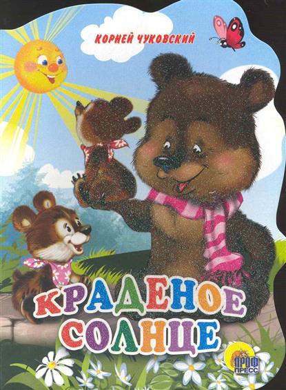 Чуковский К. КВ Краденое солнце