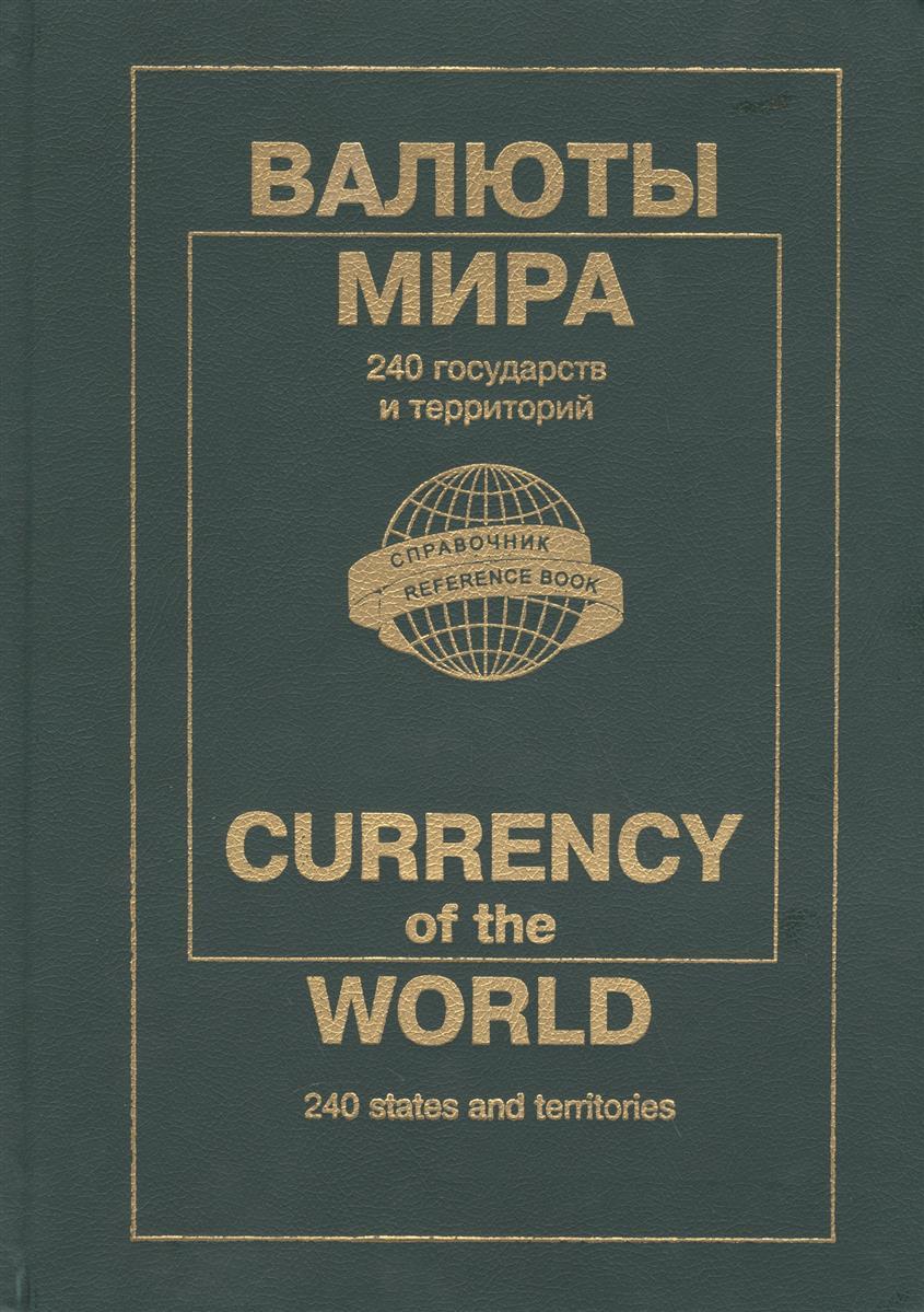 Валюты мира: Каталог-справочник, 2004 г.