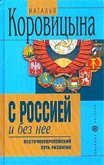 Коровицына Н. С Россией и без нее бюсси м самолет без нее