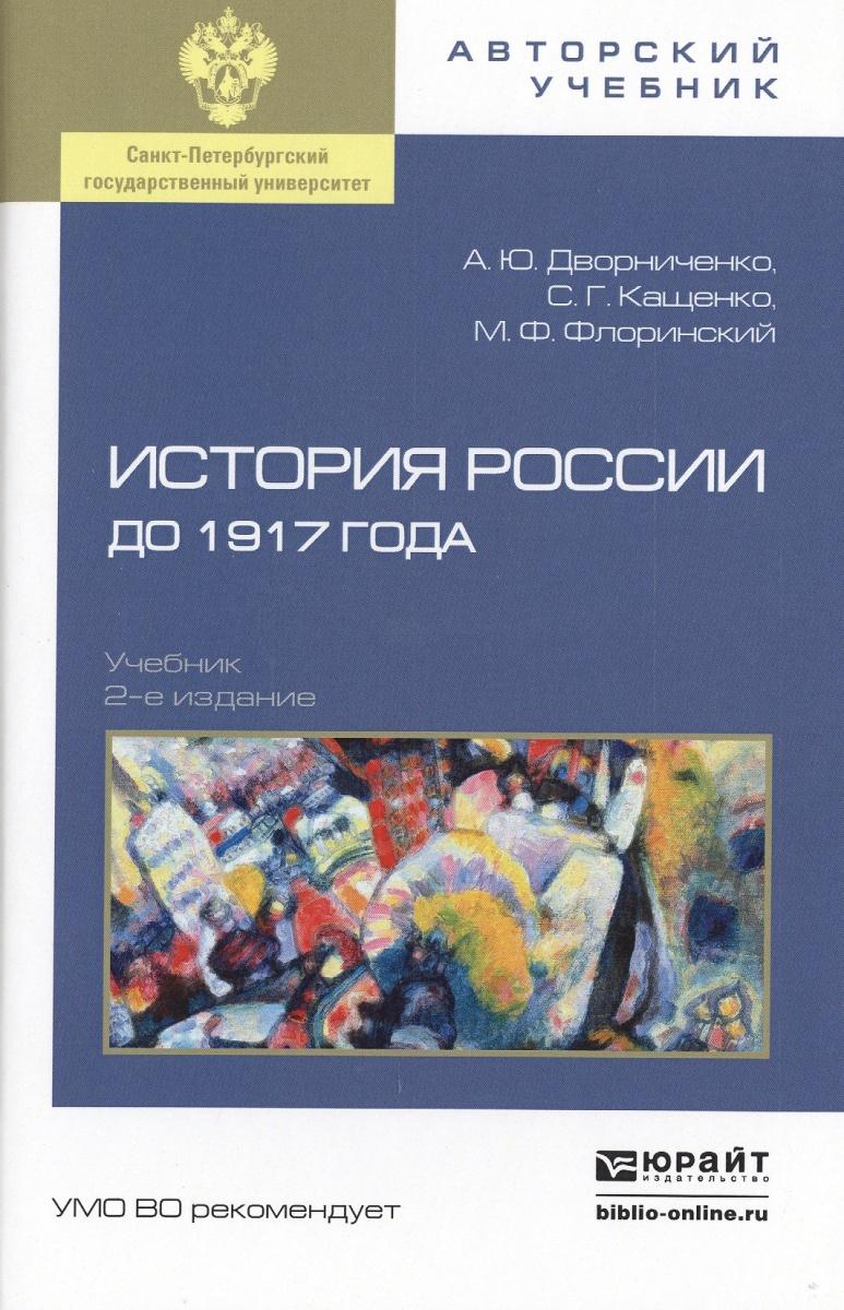 История России до 1917 года. Учебник для академического бакалавриата