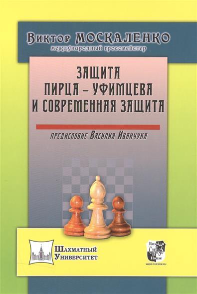Защита Пирца - Уфимцева и Современная защита