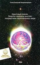 Квантовый скачок Энергия передачи мыслей посредством паралл. мира