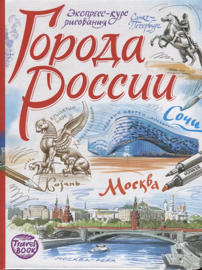Города России Экспресс-курс рисования Искусство визуальных заметок