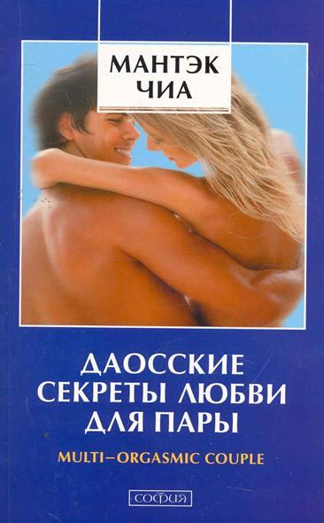Исцеление сексом читать