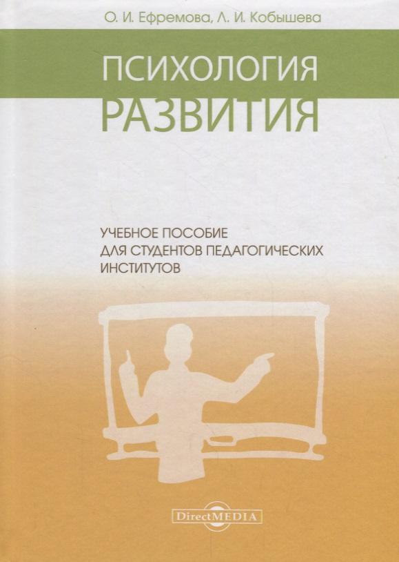 Ефремова О., Кобышева Л. Психология развития: учебное пособие