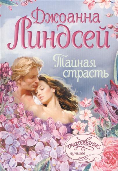 Линдсей Дж. Тайная страсть льюис дж глубокая страсть роман