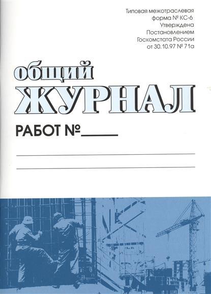Общий журнал работ. Форма № КС-6