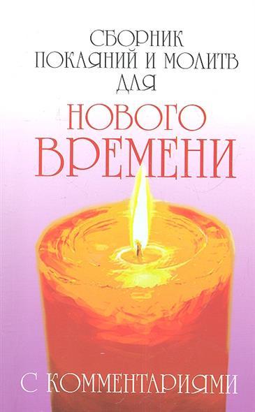 Сборник покаяний и молитв для Нового времени с комментариями. 4 издание