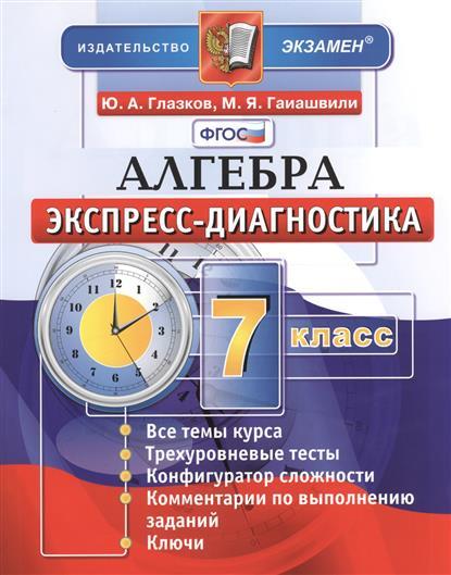 Алгебра. 7 класс. Экспресс-диагностика: 33 проверочных теста для текущего контроля по всем темам курса. Ответы