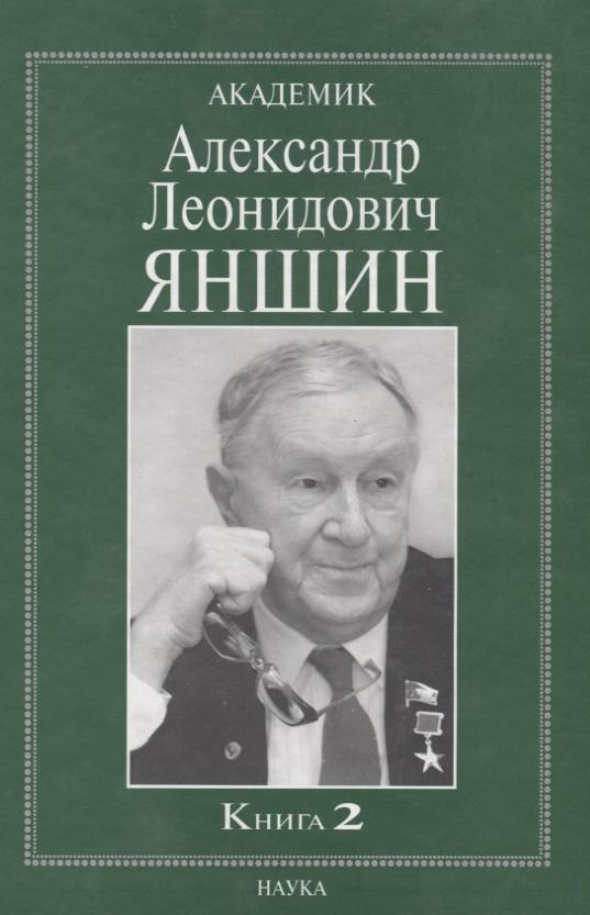 Академик Александр Леонидович Яншин. Книга 2