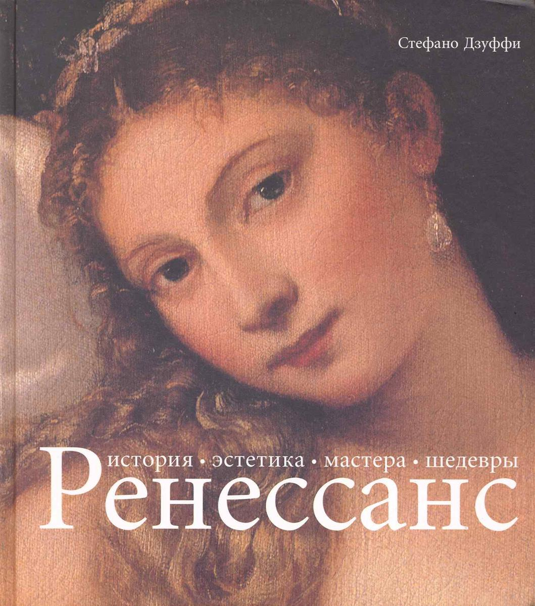 Дзуффи С. Ренессанс История эстетика мастера шедевры ISBN: 9785465020800