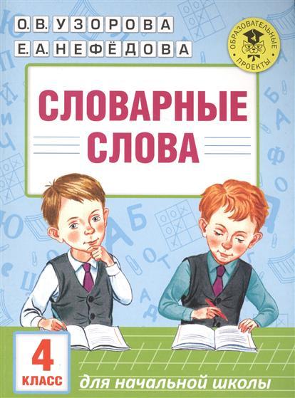 Узорова О., Нефедова Е. Словарные слова. Для начальной школы. 4 класс попова е словарные слова