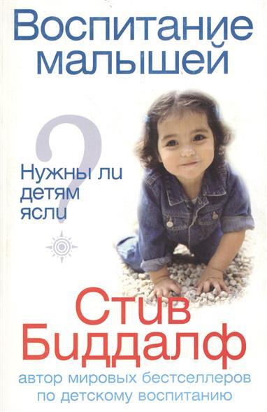 Воспитание малышей Нужны ли детям ясли