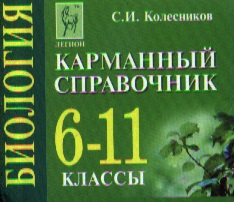 Колесников С. Биология. Карманный справочник. 6-11 классы биология 7 11 классы