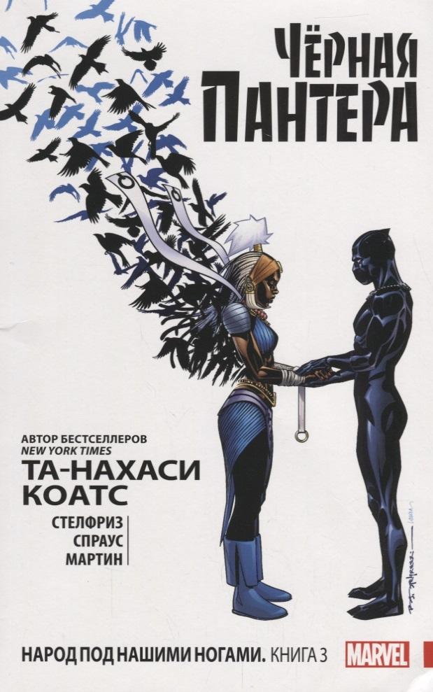 Коатс Т.-Н. Черная Пантера: Народ под нашими ногами. Книга 3