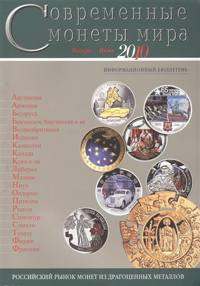 Современные монеты мира. Январь-июнь 2010. Информационный бюллетень