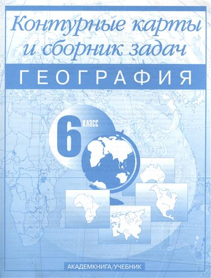 География. 6 класс. Контурные карты и сборник задач