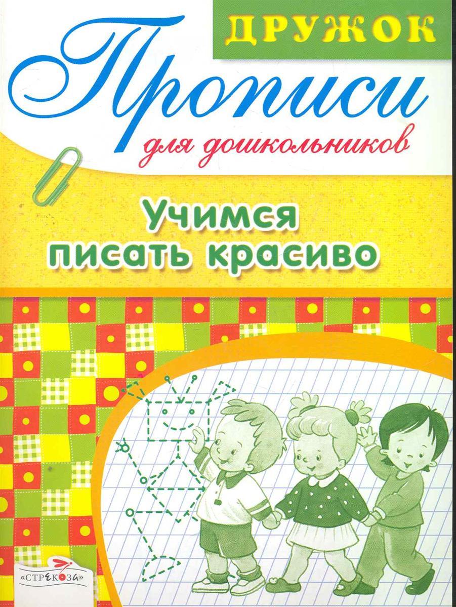 Маврина Л. Дружок Прописи для дошкольников Учимся писать красиво