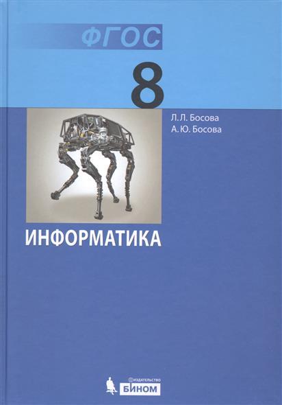Информатика. Учебник для 8 класса. 3-е издание