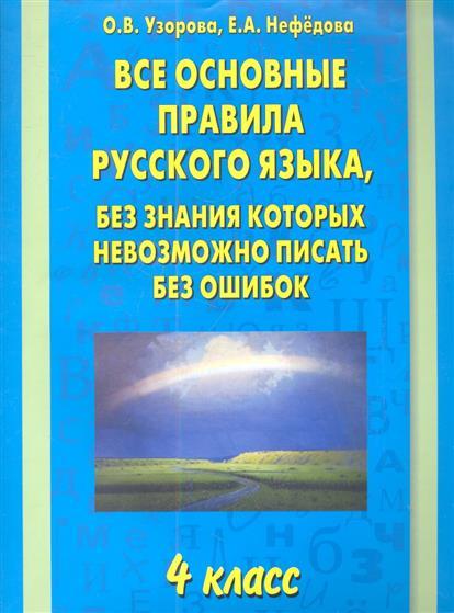 Узорова О.: Все основные правила русского языка, без знания которых невозможно писать без ошибок. 43 класс