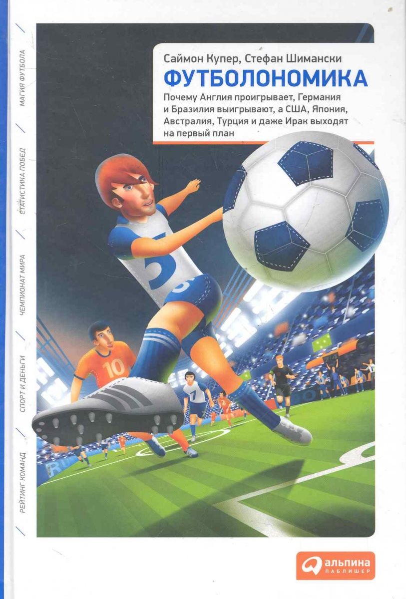 Купер С., Шимански С. Футболономика Почему Англия проигрывает...