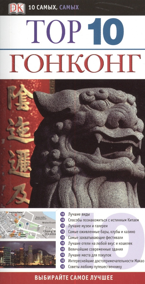 Фицпатрик Л., Гильярди Дж., Стоун Э. TOP 10 Гонконг