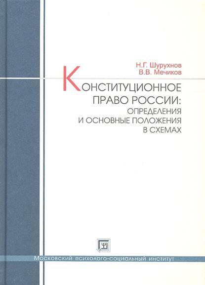 Конституционное право России: определения и осовные положения в схемах. Учебное пособие
