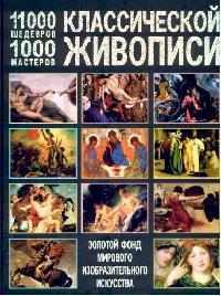 11000 шедевров 1000 мастеров классической живописи