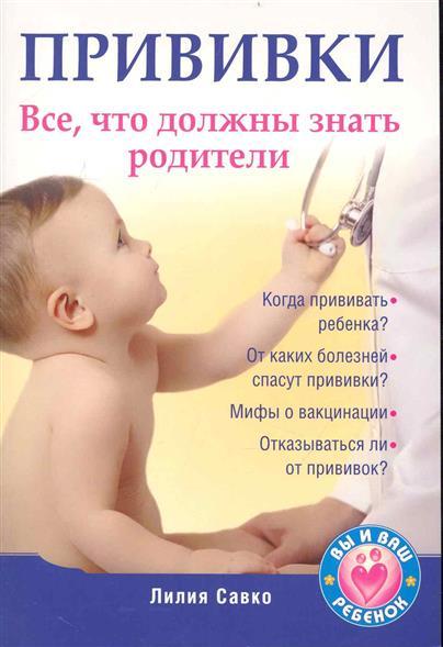 Прививки Все что должны знать родители