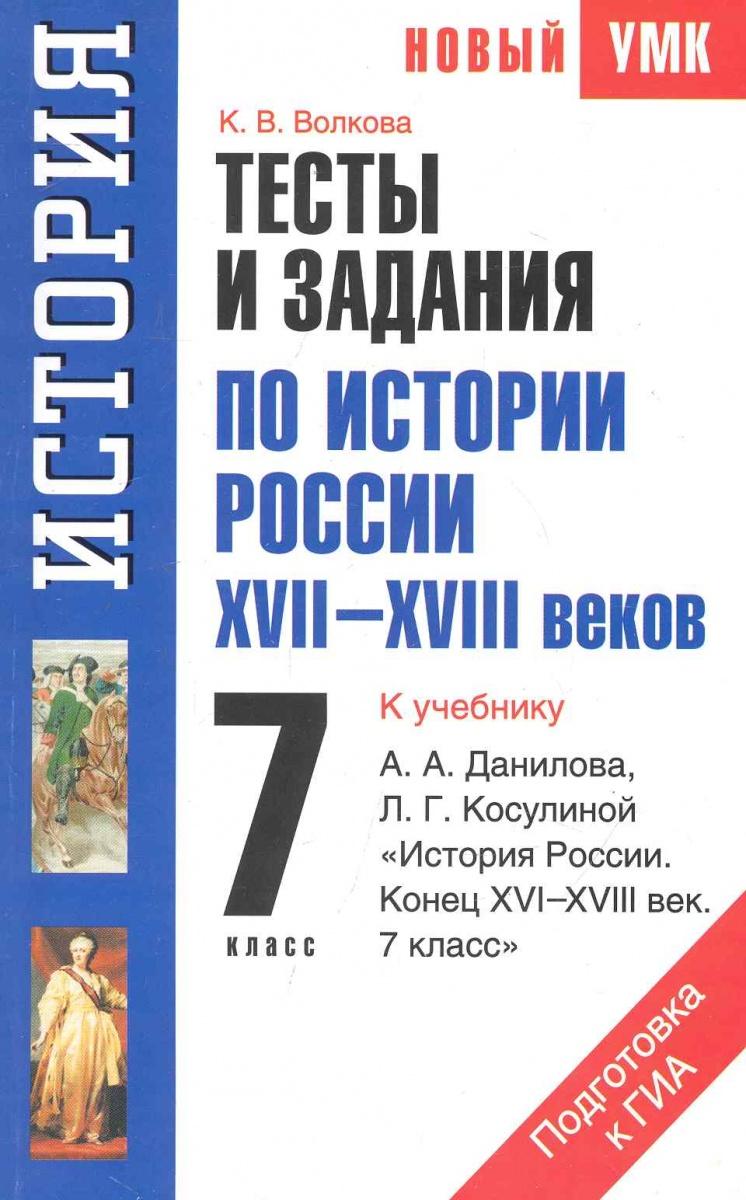 Тесты и задания по истории России 17-18вв. 7кл.