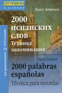 Литвинов П. 2000 испан. слов Техника запоминания