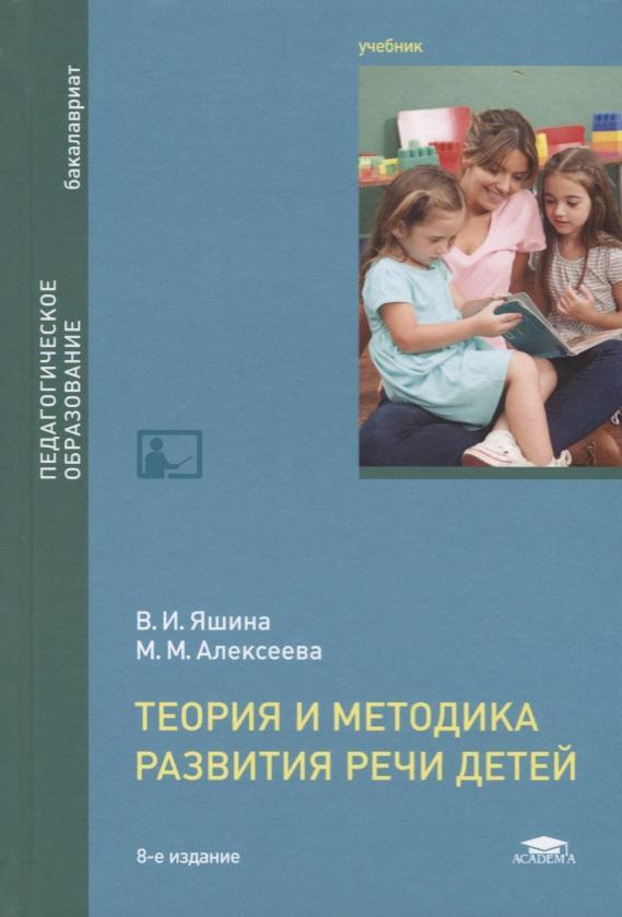 Яшина В., Алексеева М. Теория и методика развития речи детей. Учебник в и яшина м м алексеева теория и методика развития речи детей
