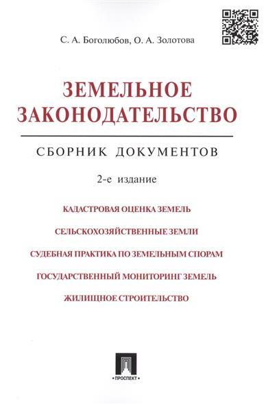Земельное законодательство: сборник документов. Издание второе, переработанное и дополненное