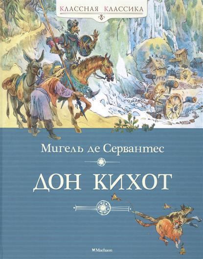 Сервантес М. Дон Кихот. Роман dvd аудиокнига dvd дон кихот мигель сервантес мр3