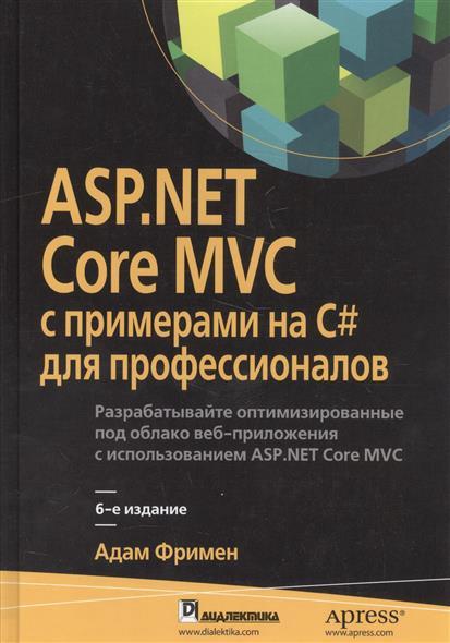 Фримен А. ASP.NET. Core MVC с примерами C# для профессионалов рой ошероув искусство автономного тестирования с примерами на c