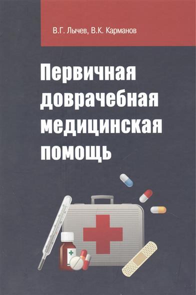 Первичная доврачебная медицинская помощь: учебное пособие