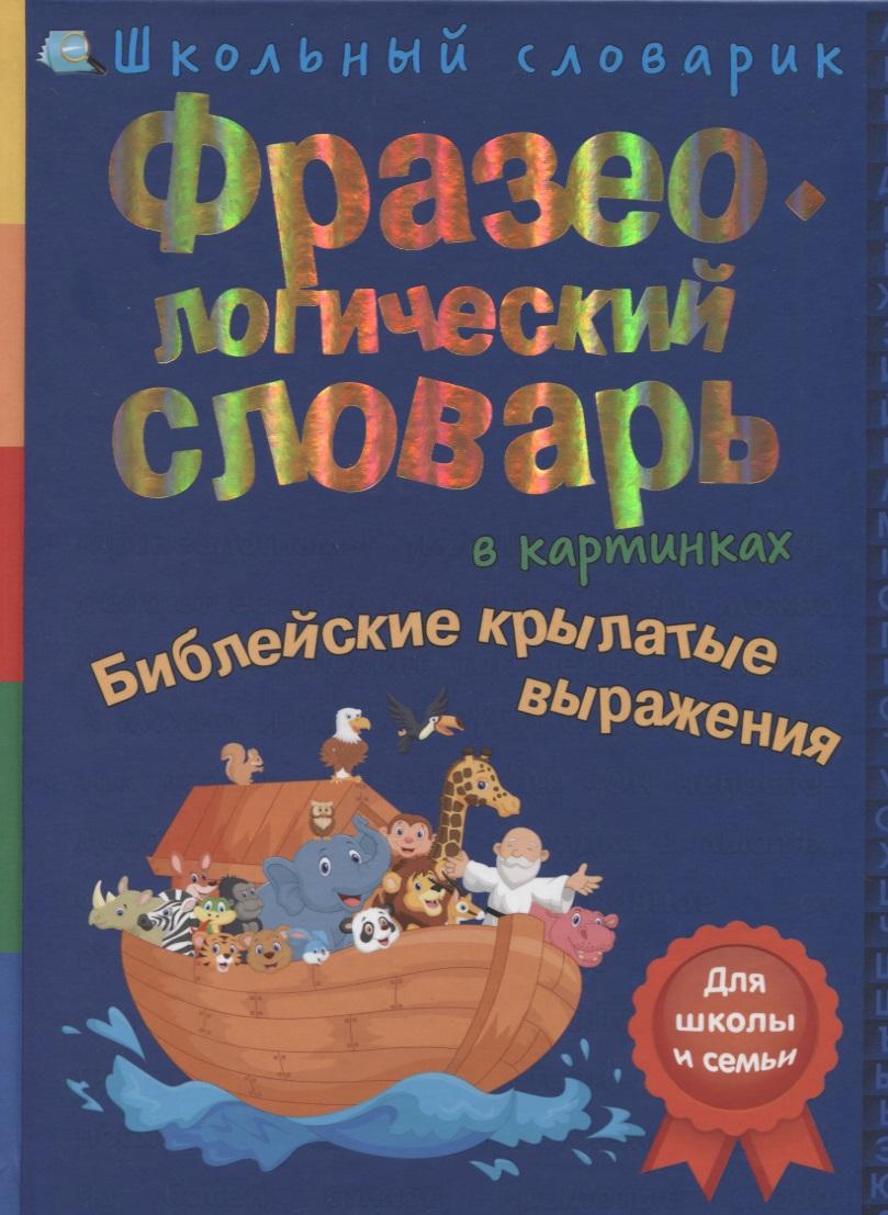 Фразеологический словарь в картинках