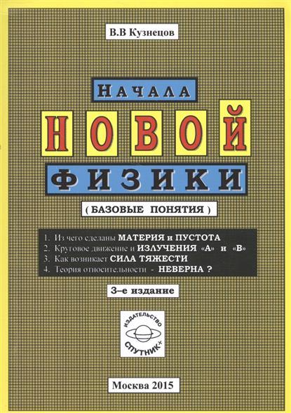Кузнецов В. Начала новой физики (базовые понятия)