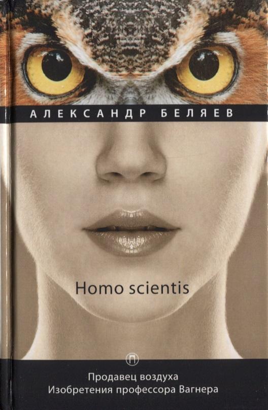 Беляев А. Homo scientis. Продавец воздуха. Изобретения профессора Вагнера. Том 2 магомед гамаюн homounus том 2