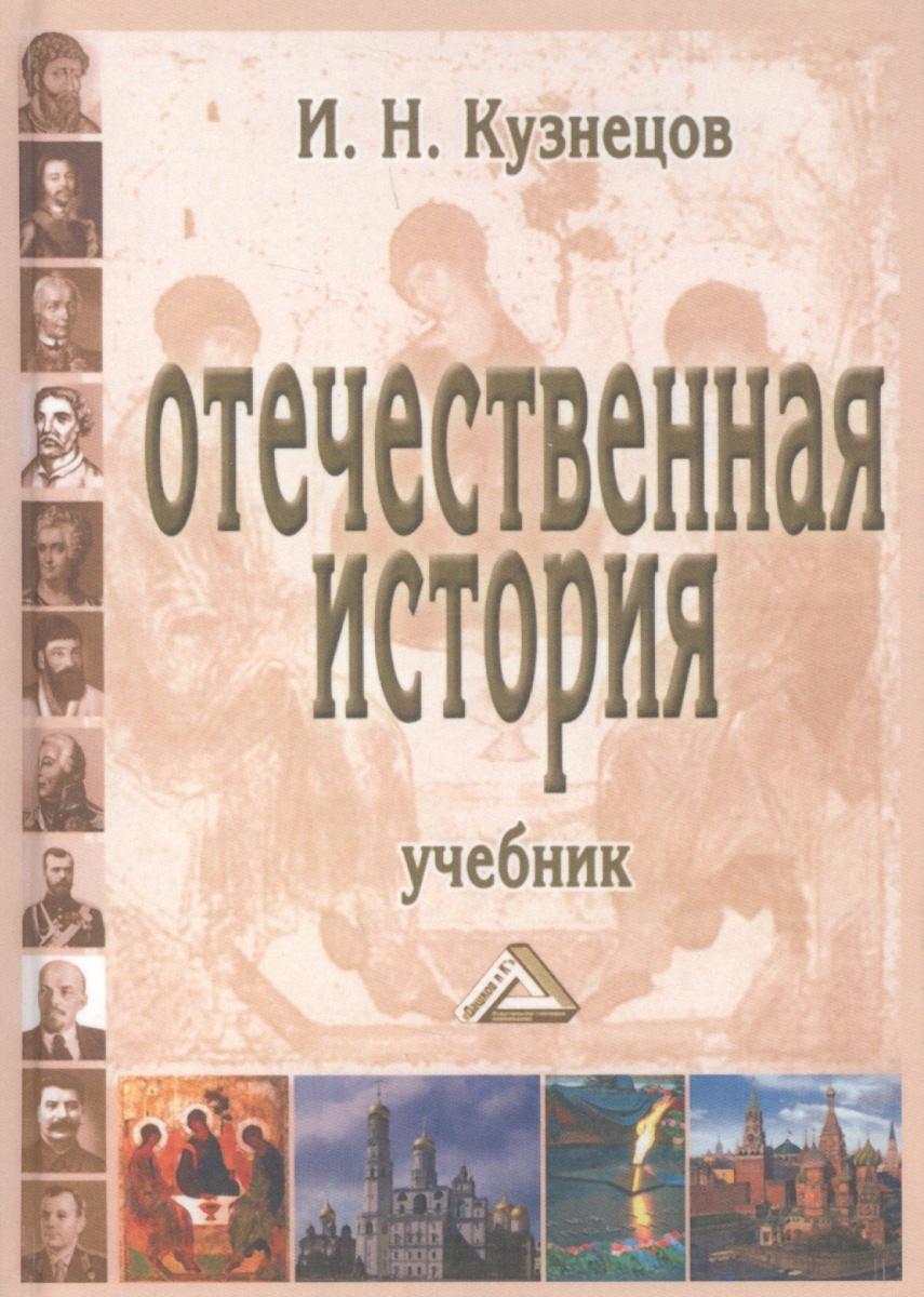 Кузнецов И. Отечественная история. Учебник кузнецов и секретарское дело кузнецов