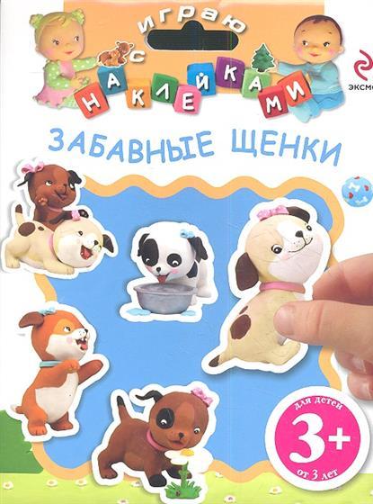 Забавные щенки. Многоразовые наклейки + веселые стихи про забавных щенков