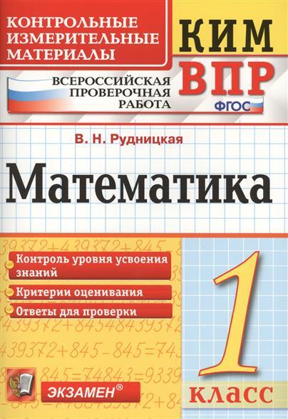 Математика. 1 класс