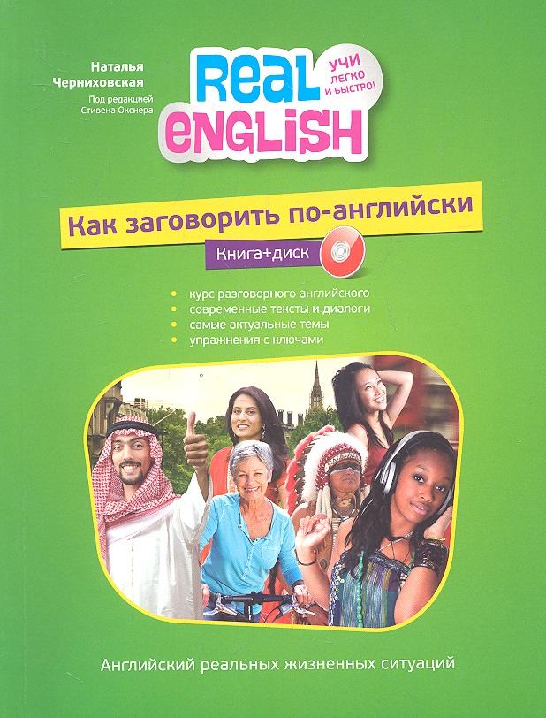 Черниховская Н. Как заговорить по-английски. Speaking English черниховская н начни учить английский english start up cd isbn 9785699606665